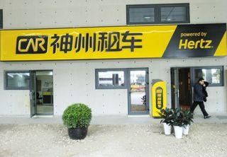 Hertz's China partner, CAR Inc., announces IPO, September 2014